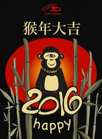 MONKEY-YEAR-poster