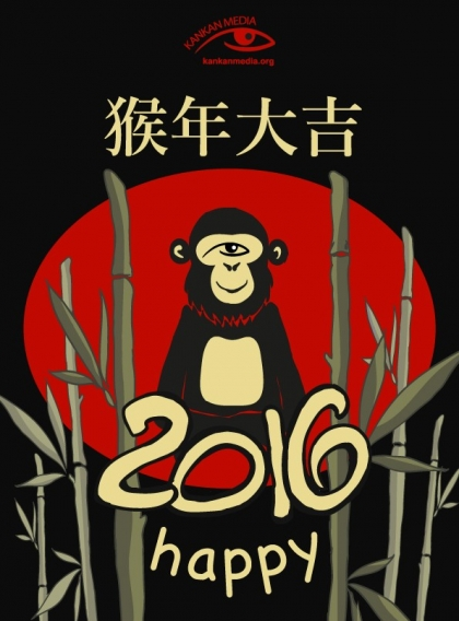 MONKEY-YEAR-poster2